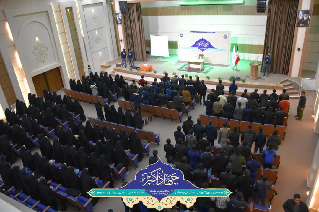 افتتاحیه هجدهمین دورهی آموزشی-تشکیلاتی جهاد اکبر در مشهد مقدس برگزار شد