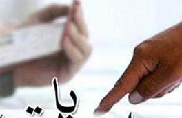حفاظت شده: اسامی نامزدهای هجدهمین دوره انتخابات اتحادیه انجمن های اسلامی دانشجویان مستقل اعلام شد
