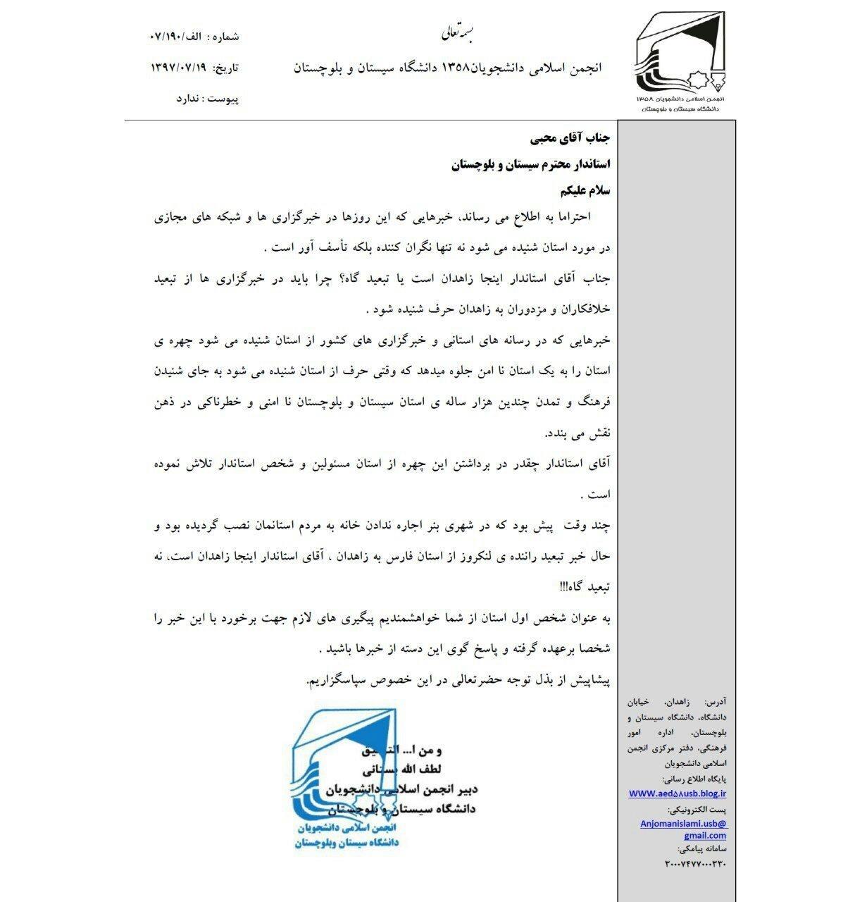 نامه انجمن اسلامی دانشجویان دانشگاه سیستان و بلوچستان به استاندار