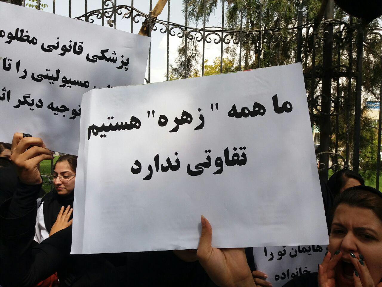 انجمن اسلامی دانشگاه علوم پزشکی شهرکرد بیانیه ای صادر کرد