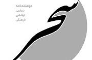 نشریه سحر/ شماره اول /انجمن اسلامی دانشجویان مستقل دانشگاه علامه طباطبایی