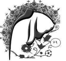 نشریه سلام انجمن اسلامی دانشجویان مستقل دانشگاه هرمزگان شماره ۷۰