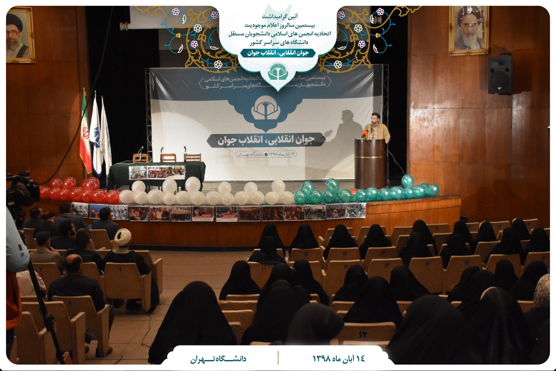 سخنرانی سیدمحمدرضا حسینی در سالروز اعلام موجودیت اتحادیه انجمن های اسلامی دانشجویان مستقل