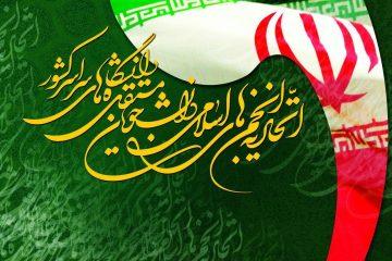 آمادگی این اتحادیه برای تعامل و همکاری بیش ازپیش با انجمن اسلامی دانشجویان لندن