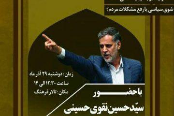 دولت قدرت حل مشکلات کشور را ندارد/ روحانی در طول مذاکرات ۱۸۰ درجه خلاف صحبتهای رهبری عمل میکرد