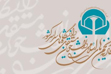بیانیه اتحادیه انجمن های اسلامی دانشجویان مستقل به مناسبت یوم الله ۱۳ آبان