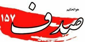نشریه صدف/شماره ۱۷۵/انجمن اسلامی دانشجویان مستقل دانشگاه شریف