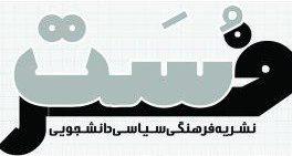 نشریه فرست/شماره ی ۲۶/انجمن اسلامی دانشجویان دانشگاه پیام نور مرکز اصفهان