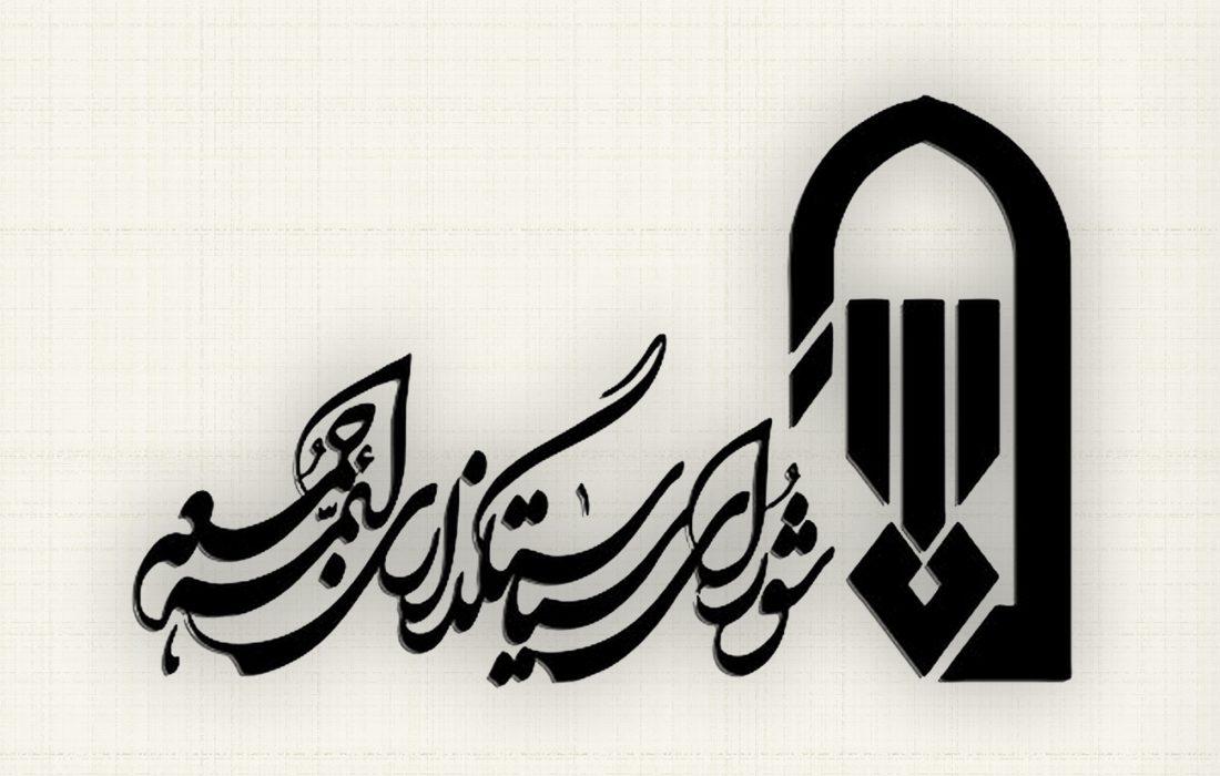 لزوم تحول در جایگاه نماز جمعه