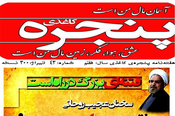 نشریه پنجره کاغذی|شماره ۴۳|انجمن اسلامی دانشجویان دانشگاه چابهار