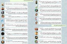 نشریه سرک/ شماره هفتم/ انجمن اسلامی دانشجویان دانشگاه شیراز