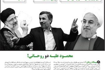 نشریه میثاق/شماره هفتم/ انجمن اسلامی دانشجویان دانشگاه یزد