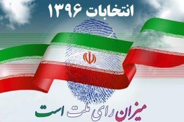 نامه انجمن اسلامی دانشجویان دانشگاه شاهد به هیئت نظارت بر انتخابات
