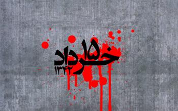 بیانیه پنج تشکل انقلابی دانشگاه شهید باهنر کرمان به مناسبت قیام نیمه خرداد
