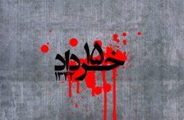 پانزده خرداد ماندگار