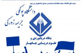 نشریه پاره خشت/ شماره ۵۲/ انجمن اسلامی دانشجویان دانشگاه دریانوردی چابهار