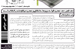 نشریه سلام/ شماره ۷۶/ انجمن دانشجویان مستقل دانشگاه هرمزگان