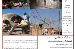 نشریه ی عهد/ شماره ۱۴/ انجمن اسلامی دانشجویان دانشگاه شهید باهنر کرمان