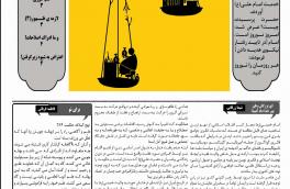 نشریه ی اتحاد / ۱۶ / انجمن اسلامی دانشجویان دانشگاه قم