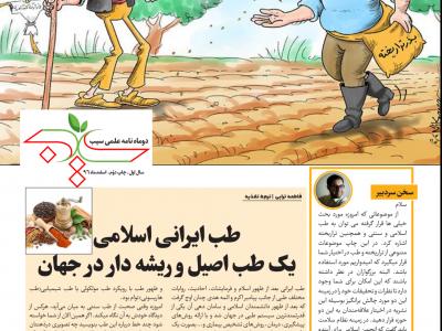 نشریه ی سیب / ۲ / انجمن اسلامی دانشجویان دانشگاه علوم پزشکی شهید بهشتی