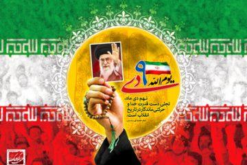 بیانیه انجمن اسلامی دانشجویان دانشگاه اصفهان در خصوص حماسه ۹ دی