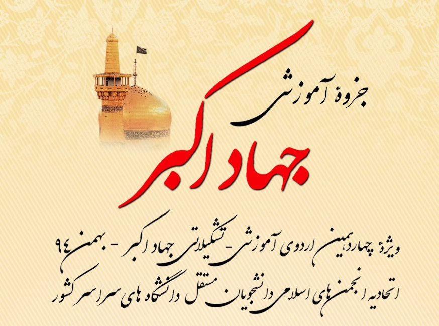 جزوه اردوی آموزشی تشکیلاتی جهاد اکبر