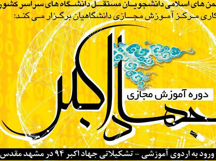 شرکت بیش از ۸۰۰ نفر در دوره آموزش مجازی جهاد اکبر/قرعه کشی نفرات برتر۱۵ بهمن ماه