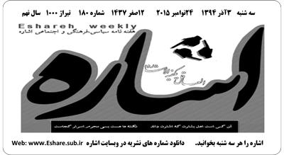 نشریه اشاره/شماره ی۱۹۲/انجمن اسلامی دانشجویان مستقل دانشگاه اراک