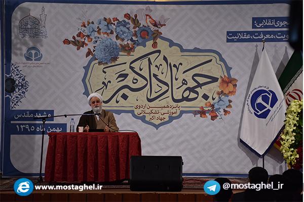 فیلم سخنان حجت السلام والمسلمین محمدیان در جهاداکبر۱۵