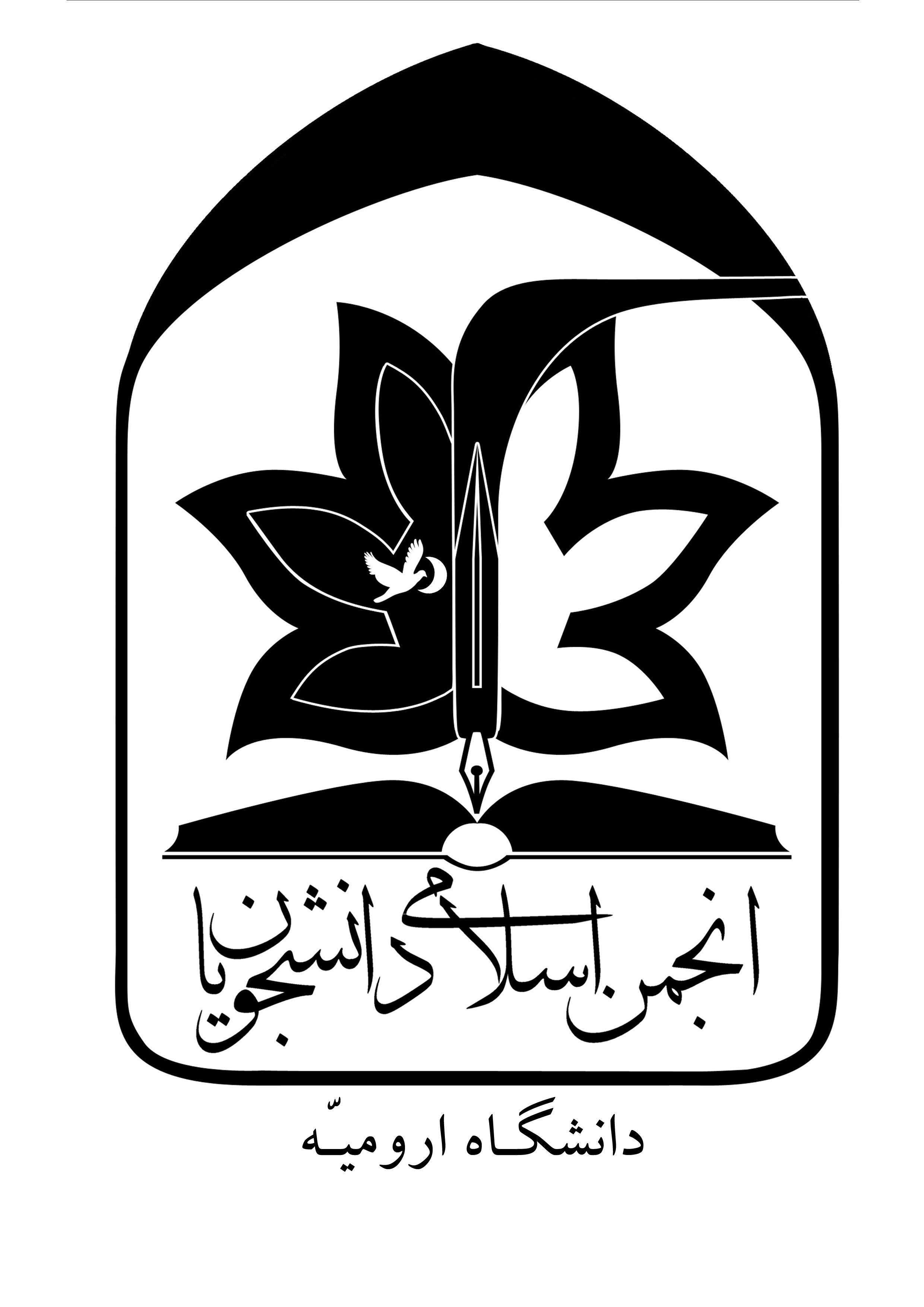 بیانیه انجمن اسلامی دانشجویان دانشگاه ارومیه در پی شهادت سردار رشید اسلام حاج قاسم سلیمانی