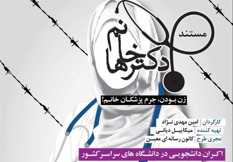 مستند «خانم دکترها» رونمایی می شود