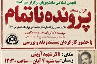 «پرونده ناتمام» ترور دفتر نخست وزیری در دانشگاه اصفهان به روی پرده میرود
