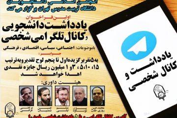 نخستین فراخوان یادداشت دانشجویی و کانال تلگرامی شخصی توسط انجمن اسلامی دانشجویان دانشگاه تربیت مدرس تهران