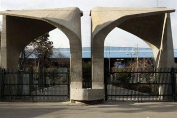 ممانعت مسئولان دانشگاه تهران ازبرگزاری یک برنامه دانشجویی