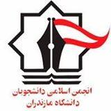 نشریه پابرهنه/آبان ۹۵/انجمن اسلامی دانشجویان دانشگاه مازندران