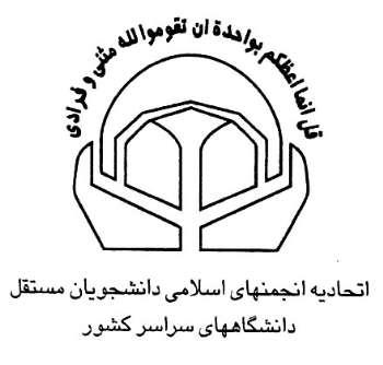 سجاد اسدی، دبیر تشکیلات اتحادیه انجمن های اسلامی دانشجویان مستقل شد 