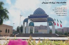 نشریه چاه/انجمن اسلامی دانشجویان مستقل دانشگاه ع.پ جندی شاپور اهواز