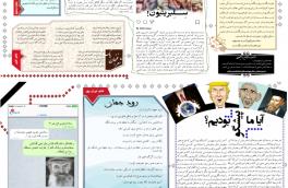 نشریه سلام/شماره ۷۴/انجمن اسلامی دانشجویان مستقل دانشگاه هرمزگان