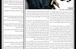 نشریه گرای ۳۱۳/شماره پنجم/انجمن اسلامی دانشجویان مستقل دانشگاه تهران