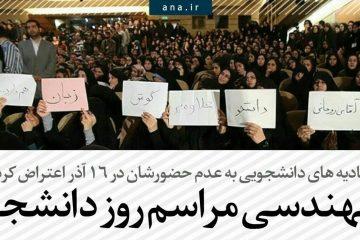 جلسه فرمایشی روحانی اهانت به ۴ ملیون دانشجوست/ دولت حضور و سخنرانی دانشجویان منتقد را برنتابید