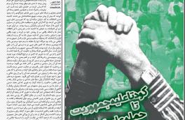 نودمین شماره خبرنامه کاغذی دانشجویان ایران  منتشر شد+ دانلود