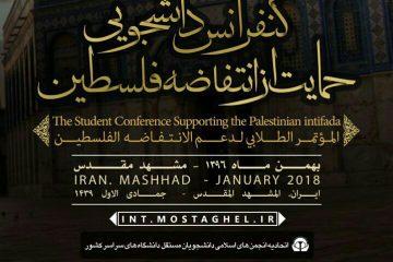 کنفرانس دانشجویی حمایت از انتفاضه فلسطین امشب در تالار قدس حرم رضوی برگزار میشود.