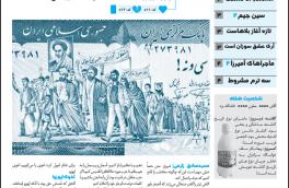 نشریه میثاق/شماره ۱۹۵/انجمن اسلامی دانشجویان دانشگاه یزد
