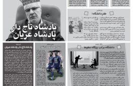 نشریه متین/شماره ۵۳/انجمن اسلامی دانشجویان مستقل دانشگاه یاسوج