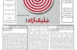 نشریه اتحاد/ شماره ۱۹/ انجمن اسلامی دانشجویان دانشگاه قم (خواهران)