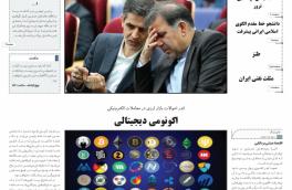 نشریه سمعک |شماره ۱۳۷| انجمن اسلامی دانشجویان مستقل دانشگاه بیرجند