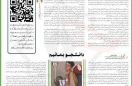 نشریه پابرهنه |شماره ۸۹ | انجمن اسلامی دانشجویان دانشگاه مازندران