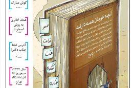 نشریه اتحاد |شماره ۲۰ | انجمن اسلامی دانشجویان مستقل دانشگاه قم(خواهران)