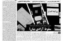 نشریه سحر  شماره ۱۶   انجمن اسلامی دانشجویان مستقل دانشگاه علامه طباطبایی (ره)