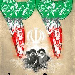بیانیه جمعی از تشکل های دانشجویی استان خوزستان به مناسبت سالروز پیروزی انقلاب اسلامی